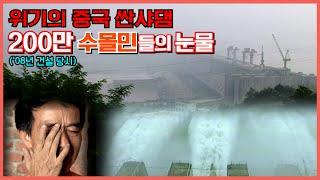 중국 싼샤댐 수몰 지역 200만 주민들의 눈물