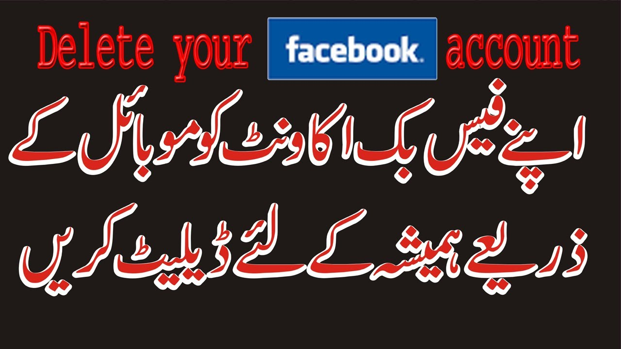 How To Delete Your Facebook Account Permanently On Mobile In Urdu And Hini