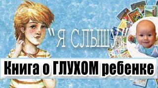 """Книга о ГЛУХОМ РЕБЕНКЕ: """"Я слышу"""". Обзор книги Ирины Зартайской."""