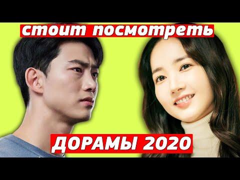 ДОРАМЫ КОТОРЫЕ СТОИТ ПОСМОТРЕТЬ в 2020 году