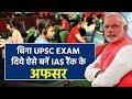 Lateral Entry in Civil Services | बिना UPSC EXAM दिये ऐसे बनें IAS रैंक के अफसर