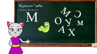 🎓 Урок 3. Учим буквы М и С вместе с кисой Алисой (0+)
