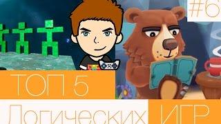 Топ 5 логических игр для Android #6