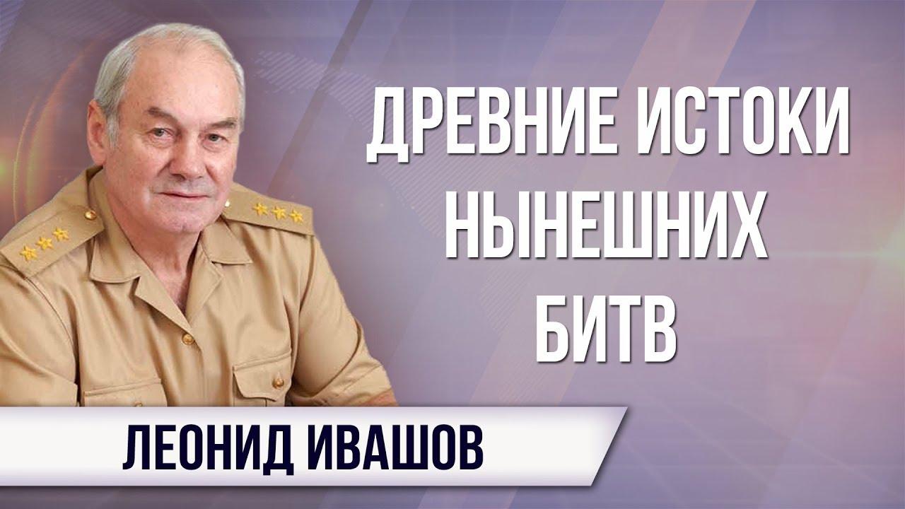 Леонид Ивашов. США и Израиль против Ирана и России