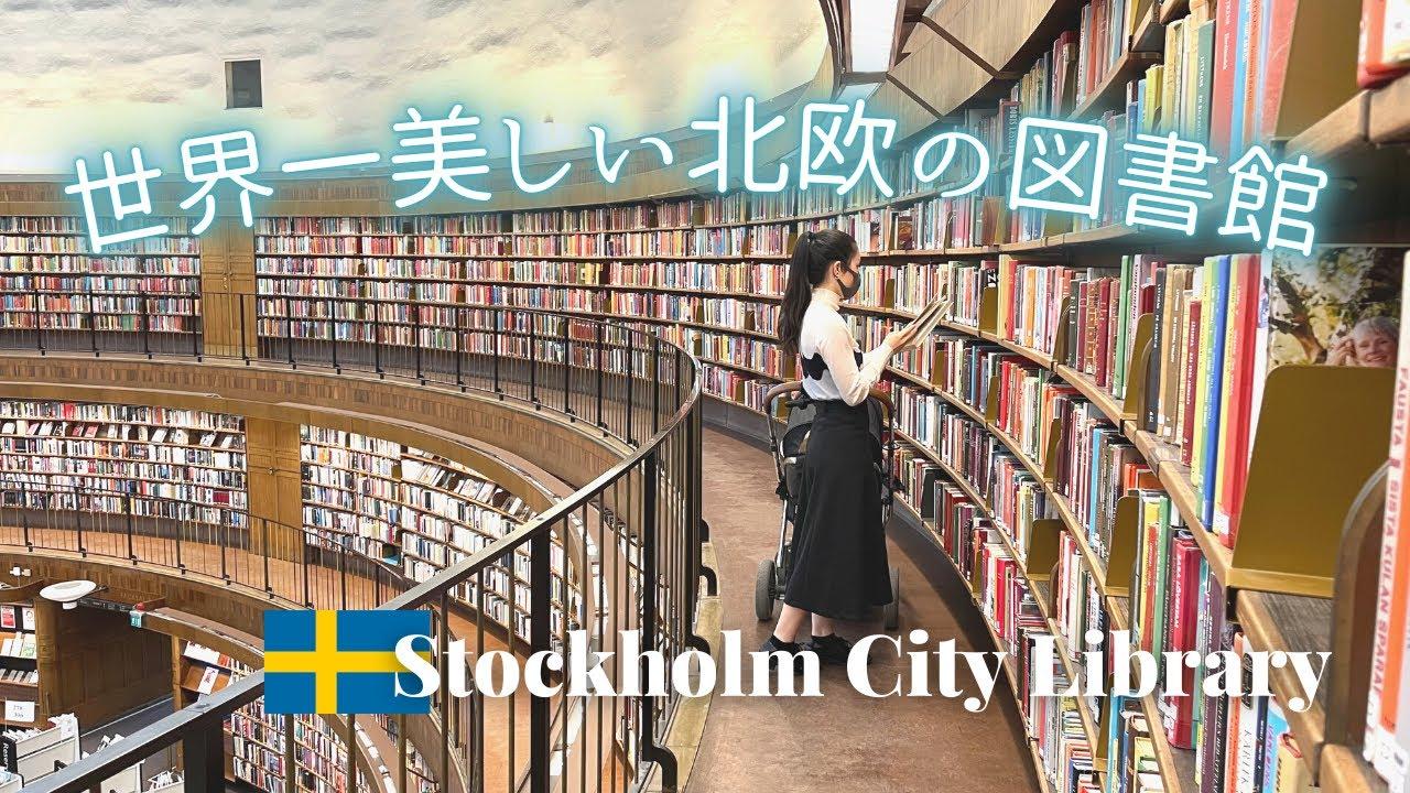日本語も発見🌿ストックホルム市立図書館へ📚美しい北欧デザイン建築|マルチリンガル育児と絵本|芝生でFIKA|北欧暮らしVlog