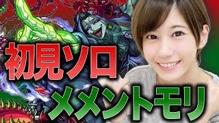 【モンスト】メメントモリに坂本龍馬MVで初見クリアなるか?!【ゆきりぬ】 thumbnail