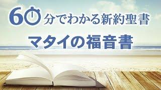 #1マタイの福音書【60分でわかる新約聖書】