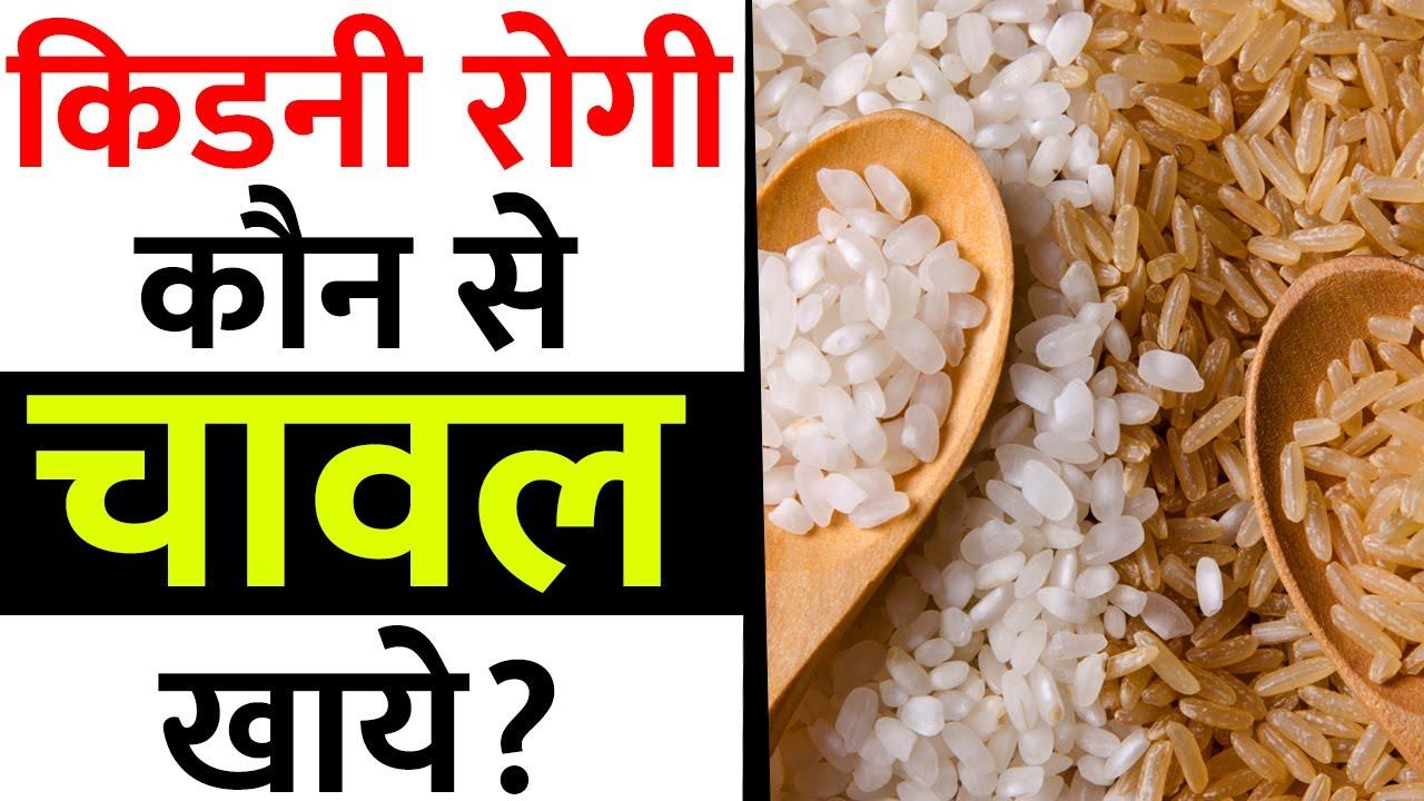 किडनी रोगी कौन से चावल खाये ? | Rice for Kidney Patients | Diet of Kidney Patients in Kidney Disease