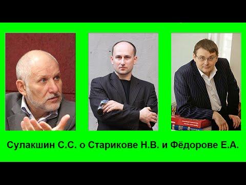 Сулакшин С.С. о Старикове Н.В. и Фёдорове Е.А.