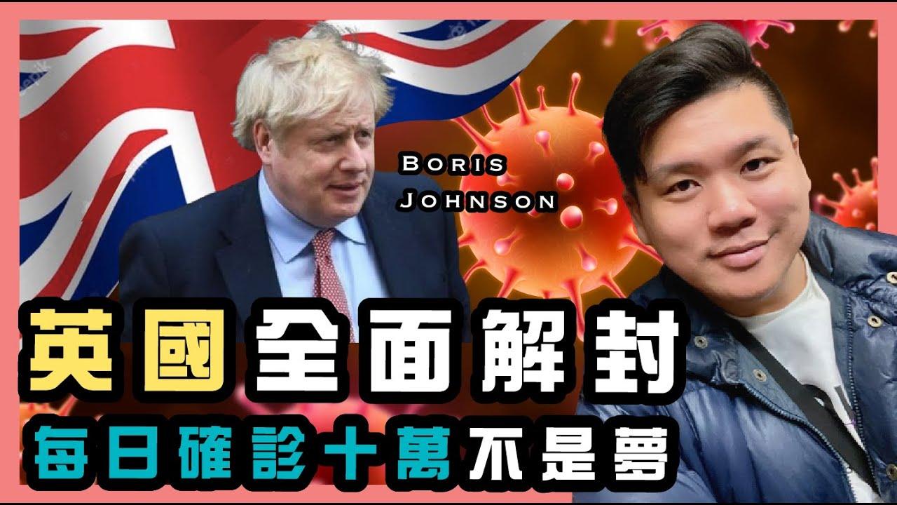 (開啟字幕)  英國全面解封,每日確診十萬不是夢,BJ防疫政策的哲學思辯,20210721