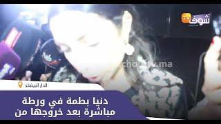 دنيا بطمة في ورطة مباشرة بعد خروجها من التحقيق لحظة مواجهتها مع عيشة عياش ( أسرار صادمة )