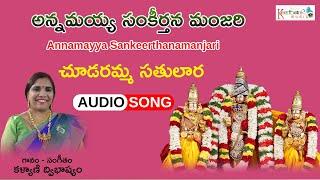 Choodaramma - Annamacharya Keerthanalu
