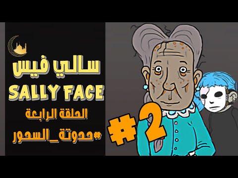 سالي فيس | الحلقة الرابعة - الجزء الثاني | حدوتة السحور | 4 رمضان 1442