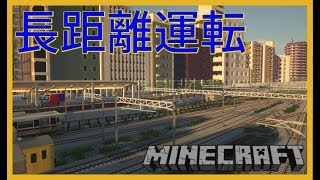 【RTM 前面展望】 近代都市を走る列車の旅 Vol 4 【Minecraft 鉄道Mod 快速】