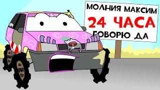 ТАЧКИ ПО-РУССКИ - 24 ЧАСА ГОВОРЮ ДА ЧЕЛЛЕНДЖ