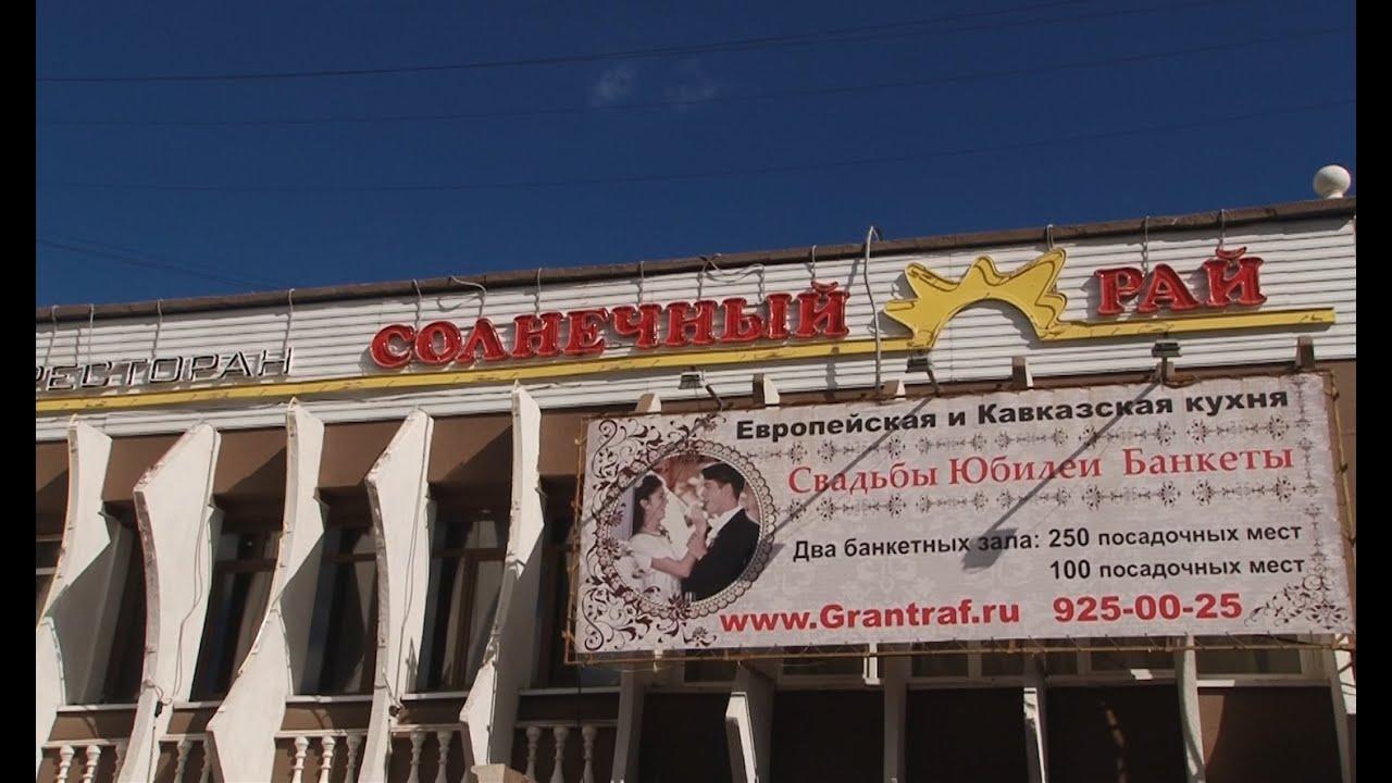ресторан солнечный рай самара
