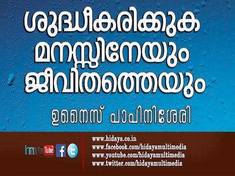 ശുദ്ധീകരിക്കുക ,മനസ്സിനെയും ജീവിതത്തെയും | ഉനൈസ് പാപ്പിനിശ്ശേരി  | Malayalm Islamic Speech