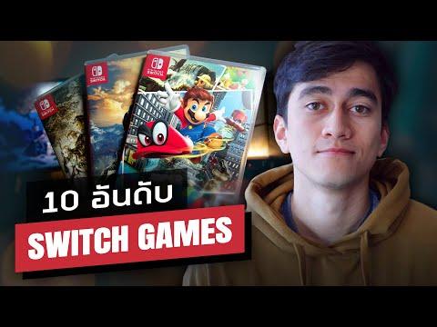 แนะนำ 10 อันดับเกม Nintendo Switch
