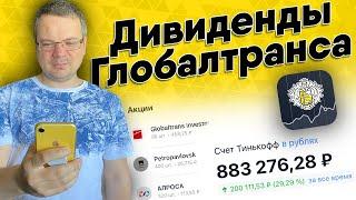 Дивиденды Глобалтранса и Газпромнефти. Начал покупать золотодобытчиков. Мой денежный четверг