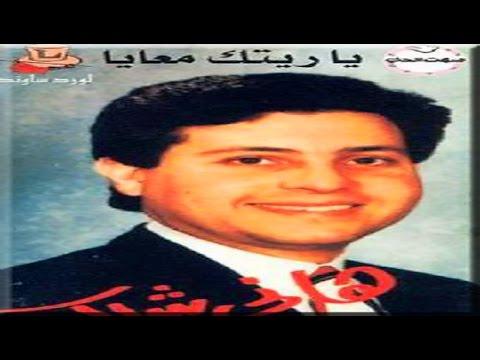 هاني شاكر - ياريتك معايا (النسخة الأصلية)   (Hany Shaker - Ya Retak Maaia (Official Audio