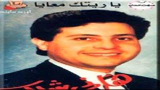 هاني شاكر - ياريتك معايا (النسخة الأصلية) | (Hany Shaker - Ya Retak Maaia (Official Audio