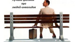 Лучшие фильмы про жизнь инвалидов / Что посмотреть