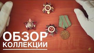 Обзор коллекции наград Вов, Орден 1943 (1-я и 2-я степень) Медаль за оборону Сталинграда
