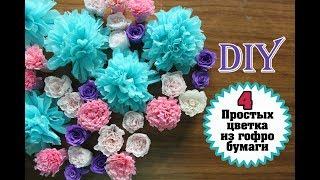 4 простых цветка из гофрированной бумаги / imple flowers made of paper / Mary F Diy