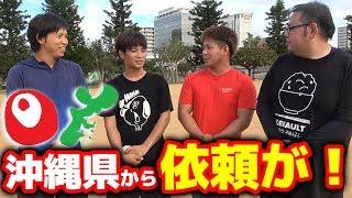 沖縄県から深刻な問題の解決依頼が来ました