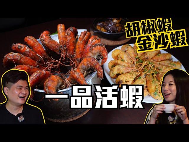 一品活蝦漢口店 | 台中聚餐餐廳 22種活蝦料理吃起來