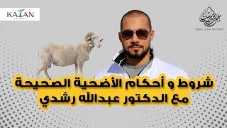 شروط و أحكام الأضحية الصحيحة مع الدكتور عبدالله رشدي-abdullah rushdy