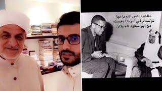 قصة مالكوم إكس ومنعه من دخول مكة للحج، كيف غير إكس حياة إبن قاضي جدة ؟!!