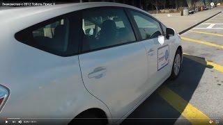 Знакомство с 2012 Тойота Приус V