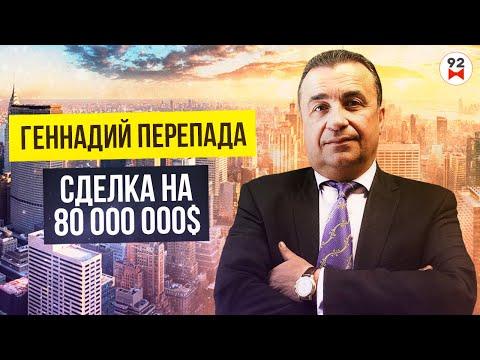 Геннадий Перепада. Как заработал 1 200 000$ на сделке одним чеком? Создание бизнеса в США