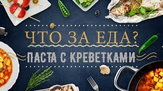 ПАСТА С КРЕВЕТКАМИ - Рецепт пасты от