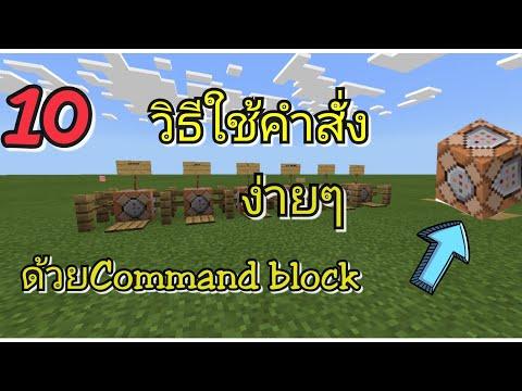:Minecraft: 10วิธีใช้คำสั่งง่ายๆ ด้วยCommand block