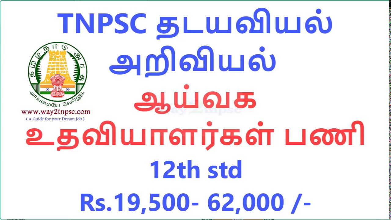 Tnpsc Laboratory Assistant Jobs Forensic Science Department 2018 Youtube