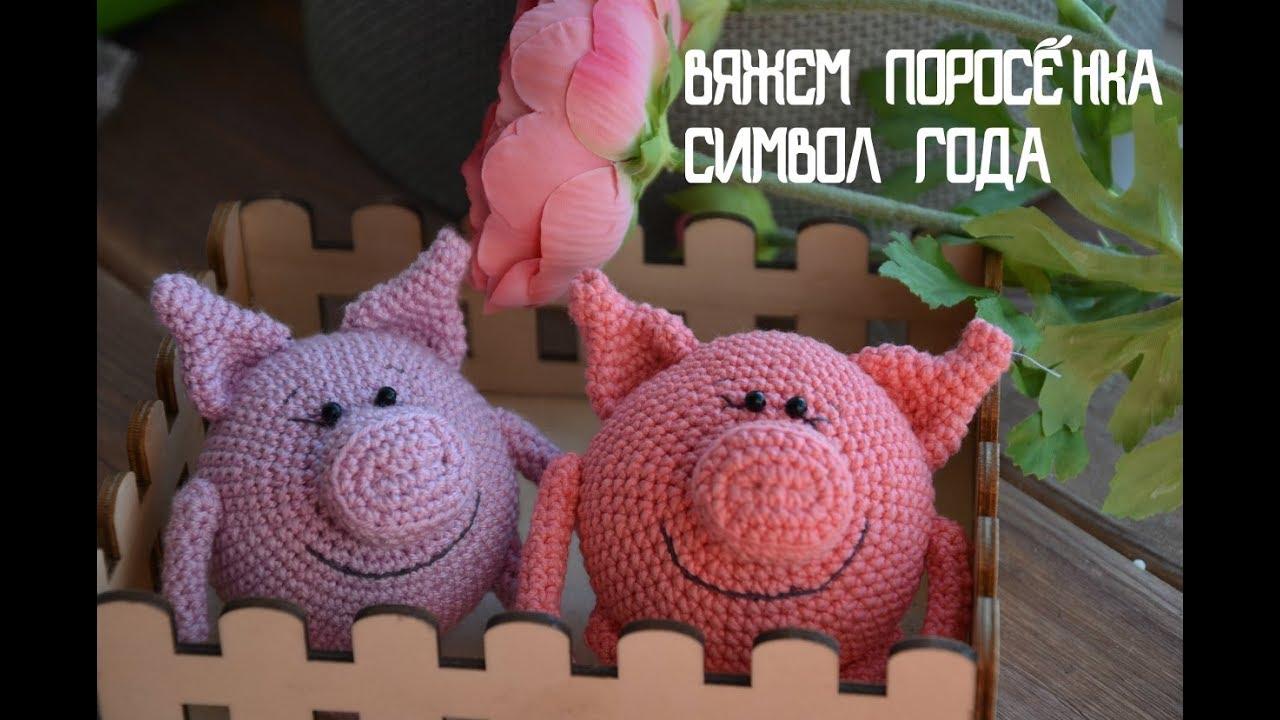 вязаная свинка крючком вяжем символ года год свиньи игрушка на
