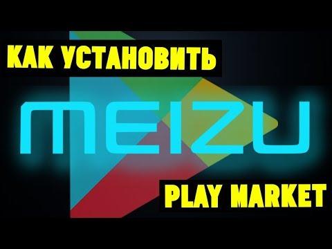 Meizu(U10) не работает Play Market. Как его установить?