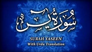 Yā sīn (also yaseen; arabic: يس) is the 36th chapter (sūrah) of quran. it has 83 verses (āyāt) and one meccan surahs, although some scholars m...