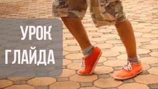 Как делать глайд (лунная походка / moon walk / glide / slide )(Школа танца, где этому учат: http://drakoni.ru/p/yt/basic Подписаться на Дракона: http://goo.gl/ybHiy Глайды (glide) или скольжения..., 2014-10-01T09:59:04.000Z)