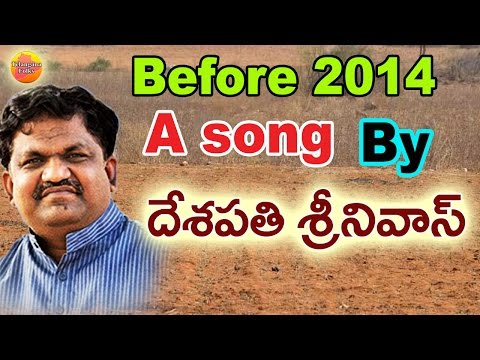Before 2014 A song By Deshapathi Srinivas | Deshapathi Srinivas Telangana Songs | Telangana Songs