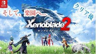 ゼノブレイド2 チャレンジバトルに挑戦! Xenoblade chronicles 2 Challenge Battle Mode