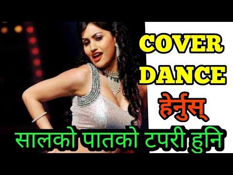 SALKO PATKO TAPARI | Cover Video| सालको पातको टपरी || New Nepali Lok Dohori Song 2075| 2019 || PandJ