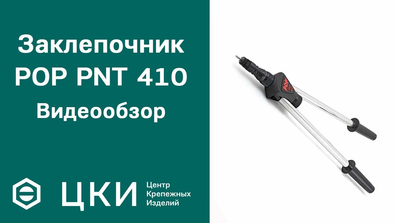 Обзор ручного заклёпочника POP PNT 410 для заклёпок-гаек | ЦКИ