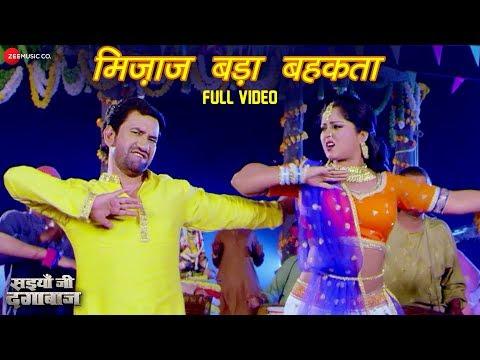 मिज़ाज-बडा-बहकता---full-video- -saiyaan-ji-dagabaaz- -dinesh-lal-yadav,-anjana-singh-&-manoj-tiger