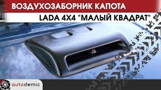 Воздухозаборник капота LADA 4x4 Малый квадрат. Видеообзор.