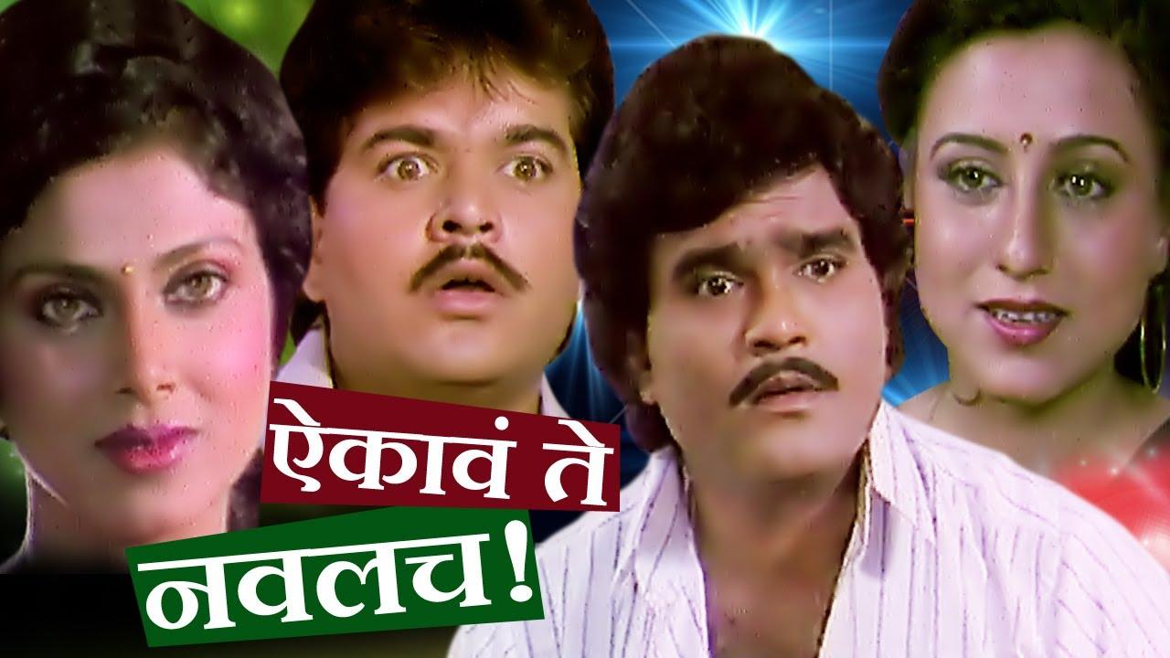 Lapandav Marathi Movie Download Free