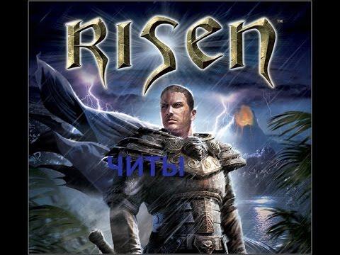где скачать risen 1