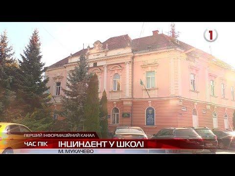 Надзвичайний випадок у Мукачеві